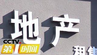 《第一时间》 20191125 1/2| CCTV财经