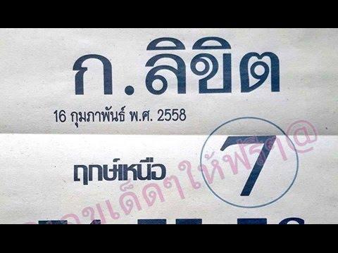 เลขเด็ดงวดนี้ หวยซอง ก.ลิขิต 16/02/58 (ซองดัง งวดนี้)