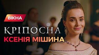 Какая в жизни исполнительница главной отрицательной роли сериала Крепостная - Ксения Мишина