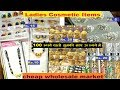 Cheap Wholesale Market of Ladies Jewellery & Cosmetic items in Sadar Bazar