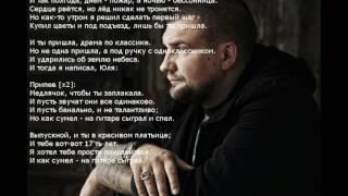 баста-выпускной(медлячок) + текст песни (караоке)