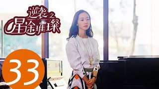 Gambar cover ENG SUB《逆袭之星途璀璨 Stairway to Stardom》EP33——主演:宋轶,种丹妮,彦希,韩雪