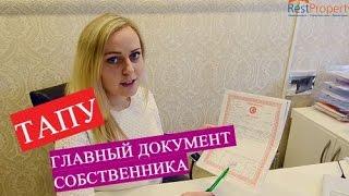 видео Документ, подтверждающий право собственности на квартиру. Свидетельство отменили!