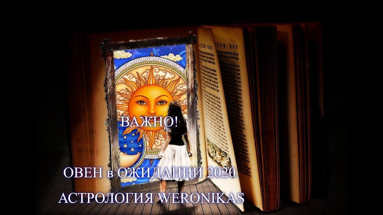 2020 ОВЕН гороскоп, Астрология WERONIKAS.