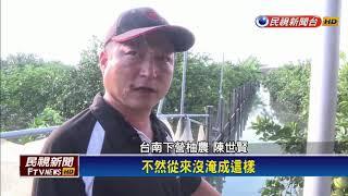 雨炸南台灣 全台農損超過4億-民視新聞 園都 検索動画 25