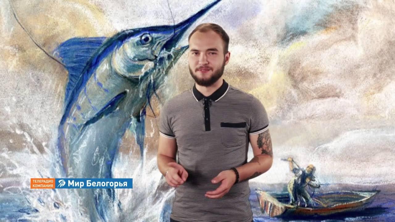 «Буки». Э. Хемингуэй «Старик и море» (30.08.2016)