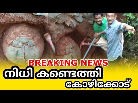 Found Treasure in Kozhikode 😲 !! കോഴിക്കോട് ഫറോക്ക് ഒര് സ്കൂളിൽ നിന്നും നിധി കണ്ടെത്തി| Nannangadi