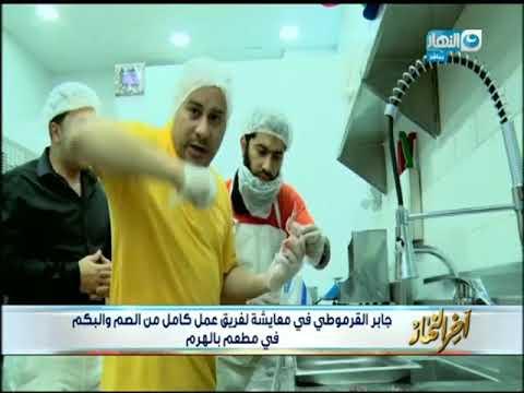 تجربة فريدة ل #جابر_القرموطي مطعم يديره فريق عمل لصم والبكم...#اخر_النهار