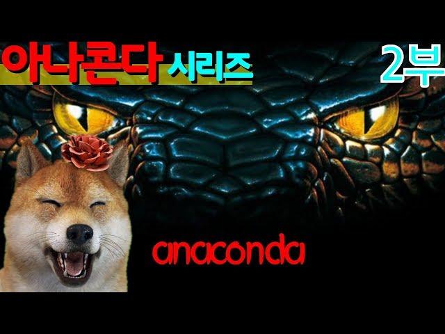아나콘다 시리즈 전편리뷰! 2부
