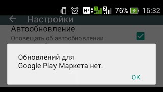 Как обновить Google Play маркет