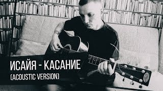 �������� ���� ИСАЙЯ - Касание (Acoustic version) ������