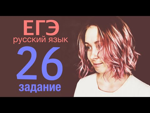 26 задание ЕГЭ 2020 по русскому языку: полный разбор