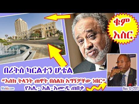 """""""እስከ ትላንት ጠዋት በስልክ አግኝቻቸው ነበር"""" የአሊ- አል-አሙዲ ጠበቃ [Saudi] Hussein Al Amoudi Ethiopia Lawyer - VOA"""