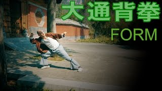 Da Tong Bei Quan