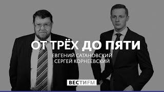 Зачем Россия усиливает свои военные базы в Средней Азии? * От трёх до пяти с Сатановским (05.06.19)