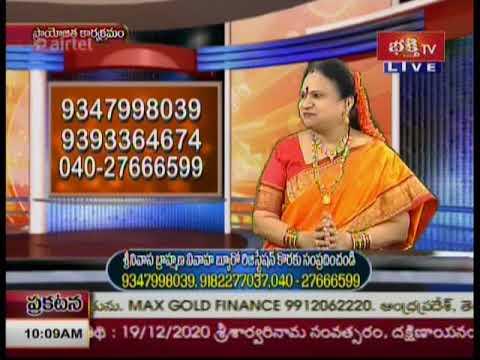 Vijayamargam 19 December 2020