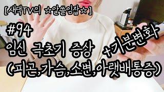 [새댁TV의 ☆알쓸간잡-알쓸임잡☆] #94 (직접 겪은…
