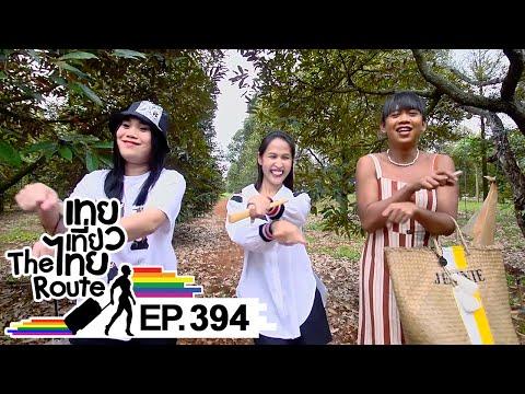 394 - พาเที่ยว สวนทุเรียนคุณอุทัย จ.ศรีสะเกษ - วันที่ 12 Aug 2019