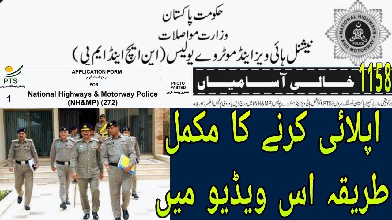 Motorway Police Jobs 2019 PTS l Pakistan Testing Service l PTS (NH&MP) Jobs  2019 by Job Service Pakistan