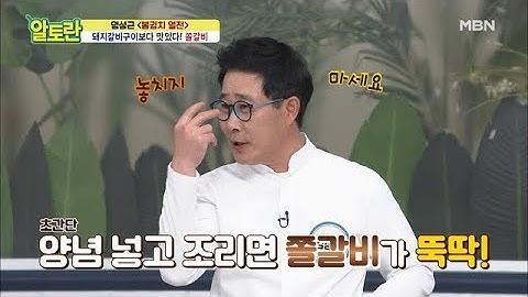 돼지갈비보다 더 맛있는 [쫄갈비] ★입맛저격★ 양념 재료 MBN 210314 방송