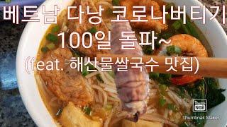 베트남 다낭 코로나 버티기 100일 돌파~(feat. …