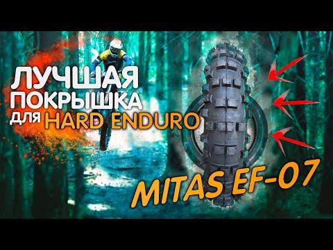 Лучшая покрышка для HardEnduro! MITAS EF-07/Цветовая маркировка - как понимать?