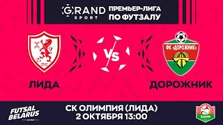 LIVE Лида Дорожник GRANDSPORT ПРЕМЬЕР ЛИГА ПО ФУТЗАЛУ 3 й тур 2 Октября 13 00