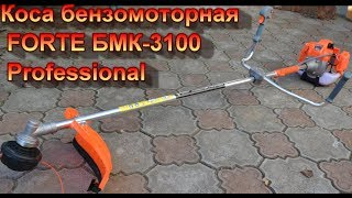 КОСА БЕНЗОМОТОРНАЯ FORTE БМК-3100 Professional.  ОБЗОР  2019
