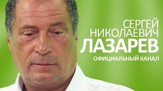 С.Н. Лазарев   Поклонение работе