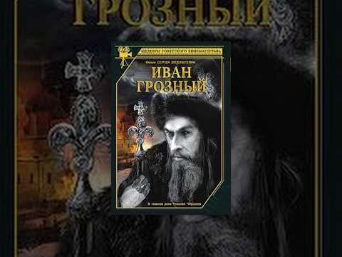 Ivan the Terrible (1945) movie