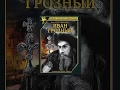 Ivan the Terrible (1945) movie
