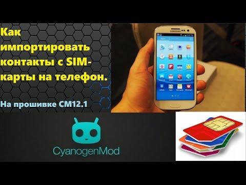 Как переместить контакты с SIM-карты на телефон на прошивке CM12.1.