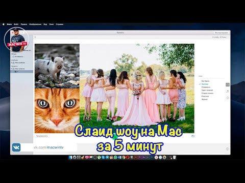 Слайд шоу на Mac за 5 минут бесплатно 2019