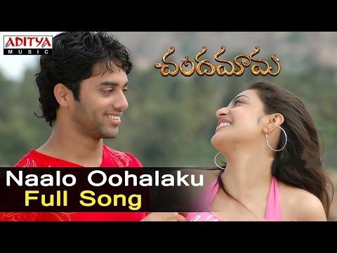 Naalo Oohalaku Full Song ll Chandamama Songs ll Siva Balaji,Navadeep, Kajal,Sindhu Menon