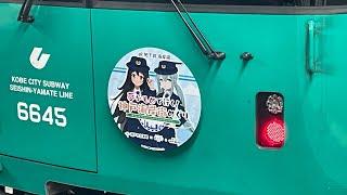 神戸市営地下鉄6000系 駅メモコラボ記念ヘッドマーク掲出車両 西神中央駅発車