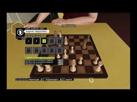 Решения шахматных задач в watch dogs площадь поверхности решенные задачи