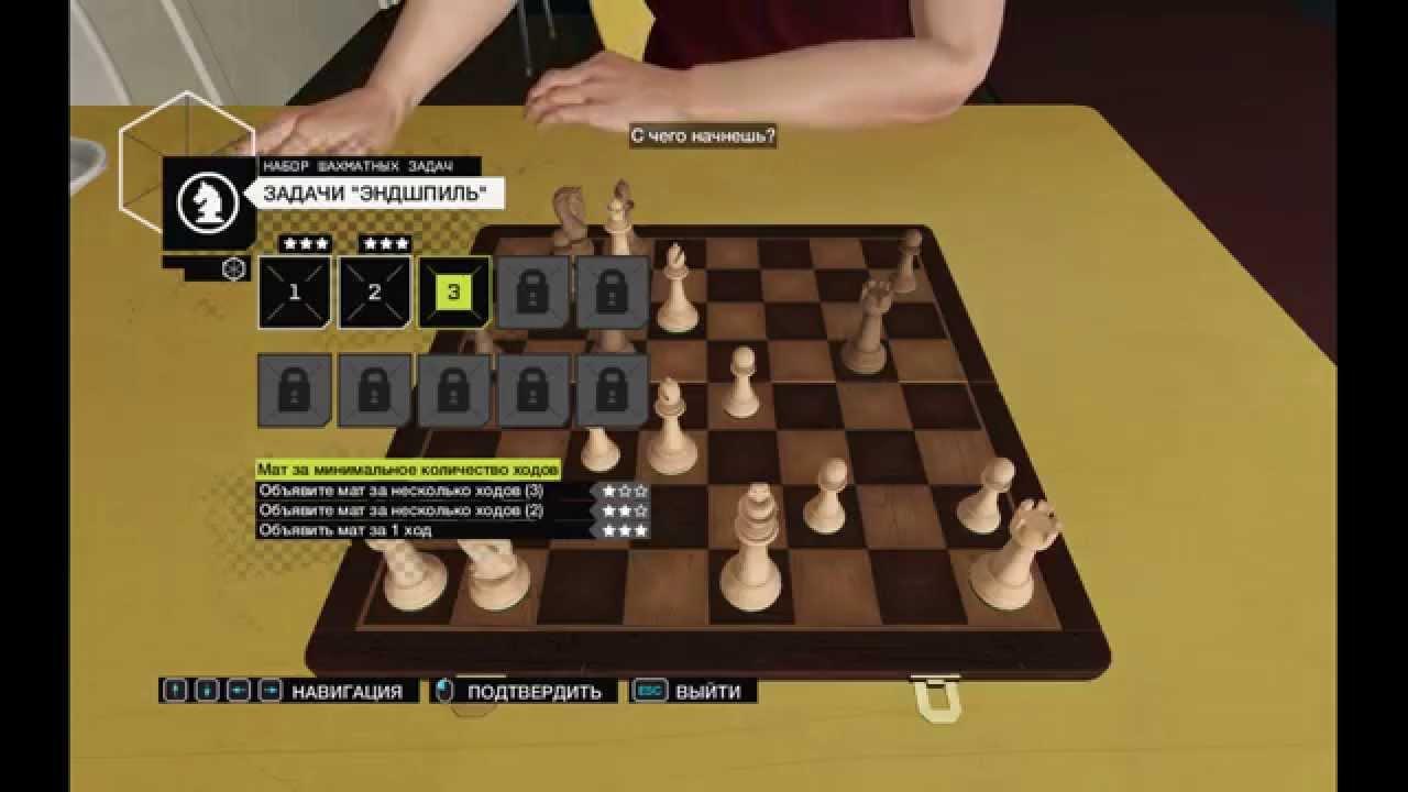 Решения шахматных задач в watch dogs сборник задач по начертательной геометрии с решением