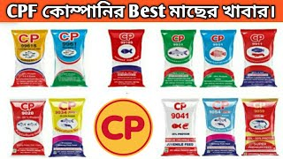 CPF Best fish feed-Maa fish and feed enterprise-Introduction