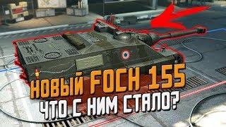 ЧТО ТВОРИТ этот новый FOCH 155 в рандоме?! Проверка боем / Wot Blitz