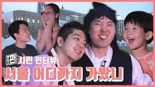 왓더펀과 함께한 서울 투어 신동훈 영알남 에드머 꽈뚜룹…