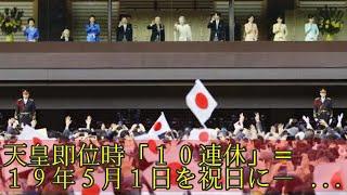 天皇即位時「10連休」=19年5月1日を祝日に-政府検討