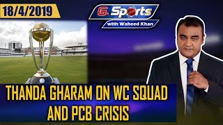 Thanda Garam on WC squad and PCB crisis | G Sports with Waheed Khan 18 April 2019