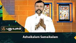 Azhaikalam Samaikalam | 12/01/2018 | PuthuyugamTV
