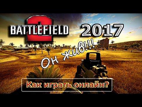 Battlefield 2 multiplayer FREE (как играть онлайн в 2017) БЕСПЛАТНО