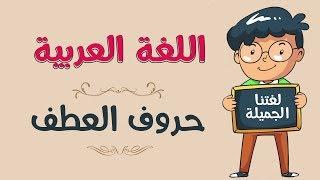 اللغة العربية | حروف العطف