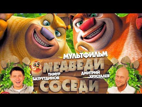 Смотреть мультфильм бесплатно медведи соседи