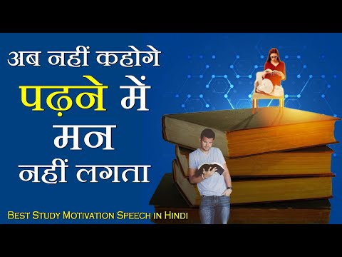 Study Motivational Video | Study Motivation | Motivation For Study