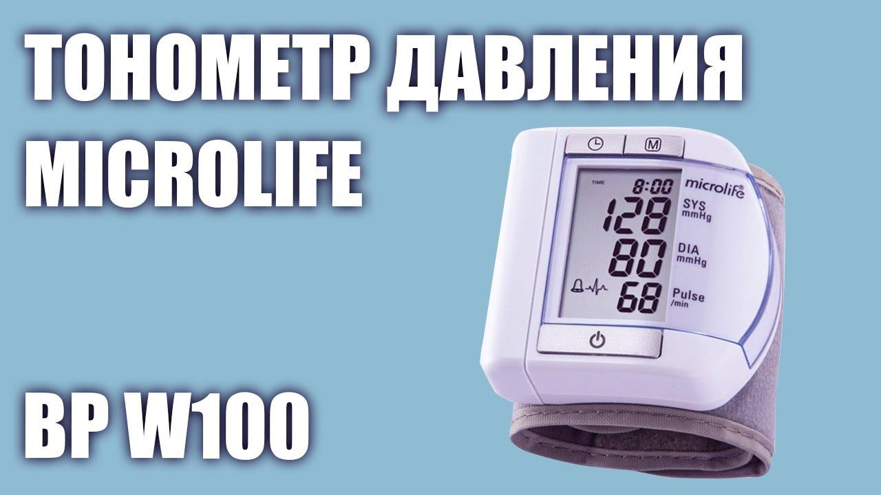 Автоматический тонометр давления Microlife BP W100