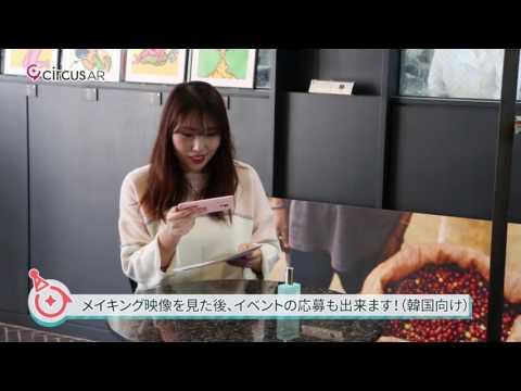 「circusAR」 NYLON x CLEAN x SEVENTEEN collaboration AD promotion!