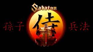 Sabaton - Shiroyama (1 Hour)
